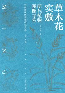 草木花実敷:明代植物図像尋芳