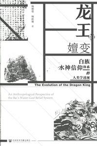 龍王的嬗変:白族水神信仰体系的人類学透視