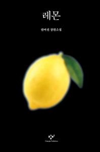 レモン(韓国本)