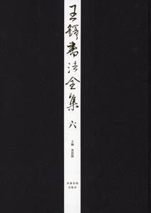 王鐸書法全集(第6-10巻)全5冊