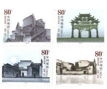 【切手】2004-13T 皖南古村落-西逓、宏村(4種)