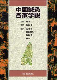 【和書】中国鍼灸各家学説