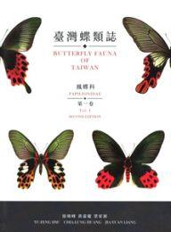 台湾蝶類志  第1巻鳳蝶科