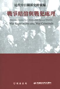 戦争賠償与戦犯処理