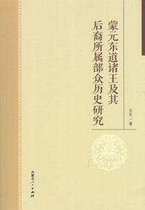 蒙元東道諸王及其後裔所属部衆歴史研究