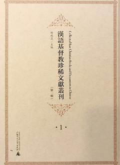 漢語基督教珍稀文献叢刊  第1輯全10冊