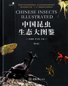中国昆虫生態大図鑑(第2版)
