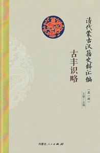 清代蒙古漢籍史料彙編  第1輯古豊識略