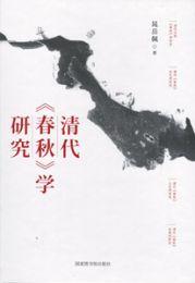 清代春秋学研究