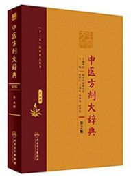 中医方剤大辞典(第2版)第8冊