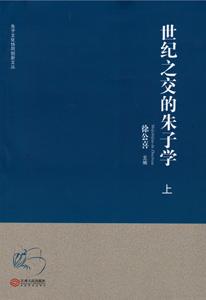 世紀之交的朱子学  全3冊