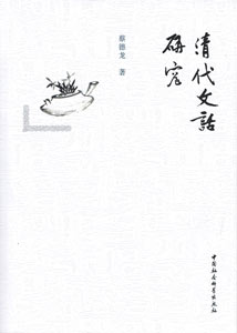 清代文話研究