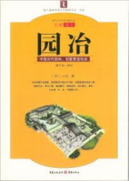 園冶:中国古代園林別墅営造珍本