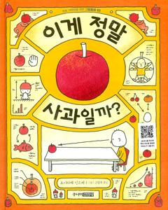 りんごかもしれない(韓国本)