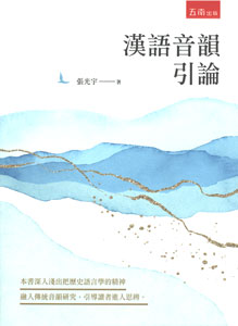 漢語音韻引論