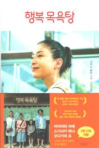 湯を沸かすほどの熱い愛(韓国本)
