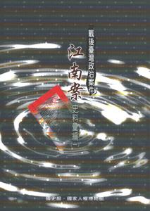 戦後台湾政治案件─江南案史料彙編  全3冊