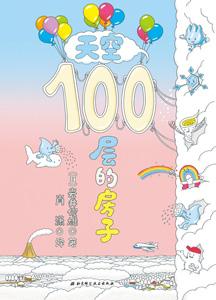天空100層的房子(そらの100かいだてのいえ)