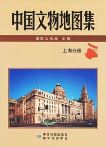 中国文物地図集·上海分冊