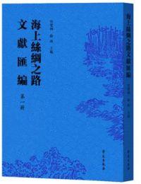 海上絲綢之路文献彙編  全44冊