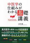【和書】中医学の仕組みがわかる基礎講座