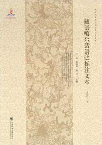 蔵語噶爾話語法標注文本