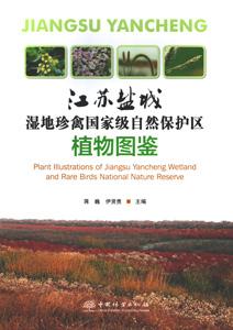 江蘇塩城湿地珍禽国家級自然保護区植物図鑑
