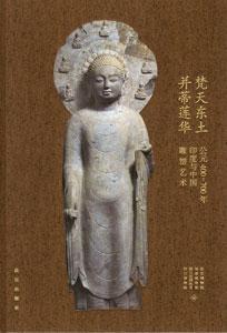 梵天東土並蒂蓮華-公元400~700年印度与中国雕塑芸術  全2冊