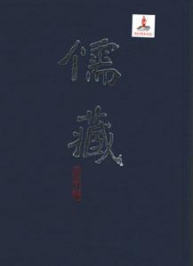 儒蔵(精華編第151冊)全2冊宋名臣言行録