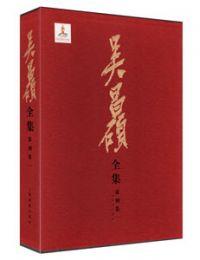 呉昌碩全集  全12冊