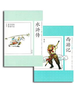 中国古典小説少年版叢書  全31種40冊