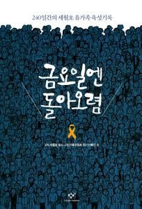 金曜日には帰っておいで-240日間のセウォル号遺族肉声記録(韓国本)