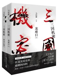 三国機密(龍難日、潜龍在淵)(新版)全2冊