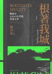 根著我城:戦後至2000年代的香港文学