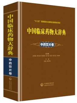 中国臨床薬物大辞典-中薬飲片巻