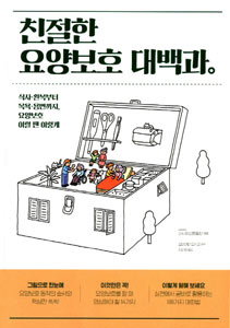 超図解やさしい介護のコツ(韓国本)