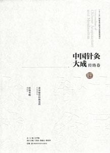黄帝秘伝経脈発揮:経絡考略