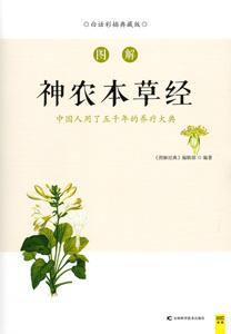 図解神農本草経