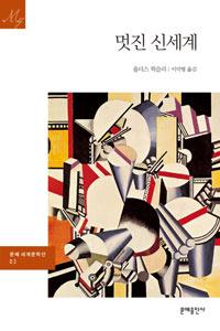 文芸出版社世界文学選Aセット1-50全50冊(韓国本)