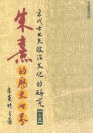 朱熹的歴史世界 宋代士大夫政治文化的研究 上篇