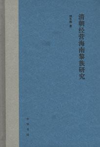 清朝経営海南黎族研究