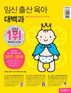 妊娠出産育児大百科(韓国本)