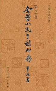 中国印譜全書 金罍山民印存