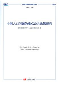 中国人口問題的重点公共政策研究