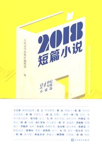 2018短篇小説