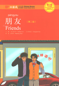 朋友(第2版)