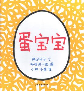 蛋宝宝(たまごのあかちゃん)