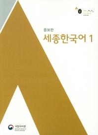 世宗韓国語1(増補版)(韓国本)