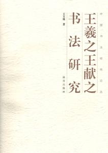 王羲之王献之書法研究