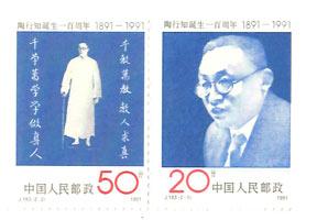 【切手】1991-J183 陶行知誕生100周年(2種)